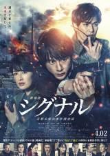 『劇場版シグナル』キャスト発表