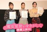 (左から)百田夏菜子、森川葵、松井玲奈 (C)ORICON NewS inc.
