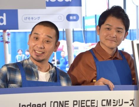 """千鳥(左から)大悟、ノブ=Indeed『ONE PIECE』CMシリーズ""""特別な仕事""""「げそキング」イベント (C)ORICON NewS inc."""