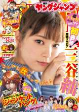 『ヤングジャンプ』51号表紙(C)藤本和典/集英社