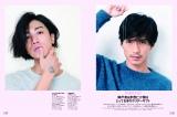 『エル・ジャポン』1月号に登場する(左から)赤西仁、錦戸亮