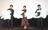 映画『君は彼方』初日舞台あいさつに登場した(左から)瀬戸利樹、松本穂香、瀬名快伸監督 (C)ORICON NewS inc.