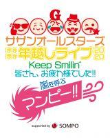 『サザンオールスターズ ほぼほぼ年越しライブ 2020 「Keep Smilin'〜皆さん、お疲れ様でした!! 嵐を呼ぶマンピー!!〜」』ロゴ