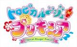 新シリーズのタイトル『トロピカル〜ジュ!プリキュア』 (C)ABC-A・東映アニメーション