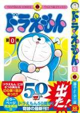 『ドラえもん』関連書籍の売れ行き好調=画像はコミックス第0巻