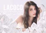 脱毛サロン『LACOCO(ラココ)』のミューズを務めるマギー