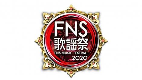 12月2日に第1夜が放送される『FNS歌謡祭』