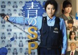 藤原竜也主演『青のSP(スクールポリス)—学校内警察・嶋田隆平—』ポスタービジュアル (C)カンテレ