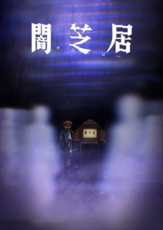 ホラーショートアニメ『闇芝居』(八期)テレビ東京にて2021年1月期に放送決定(C)「闇芝居」製作委員会2020