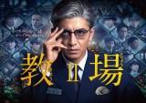 木村拓哉主演・来年1月3、4日放送の新春SPドラマ『教場II』ポスタービジュアル (C)フジテレビ