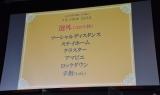 『三省堂 辞書を編む人が選ぶ「今年の新語2020」』選外 (C)ORICON NewS inc.