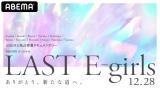 ABEMAがラストライブまでの活動に密着したドキュメンタリー番組『LAST E-girls〜ありがとう、新たな道へ。〜』の独占配信も決定