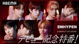 ENHYPENのデビュー記念番組『ENHYPEN CONNECT TO JAPAN−デビュー記念特番!−』 (C)AbemaTV,Inc.