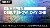 ENHYPENデビューショーケース『ENHYPEN DEBUT SHOW : DAY ONE』もABEMAで配信 (C)AbemaTV,Inc.