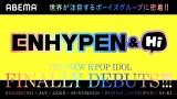 特別番組『ENHYPEN&Hi』もABEMAで配信中(C)AbemaTV,Inc.