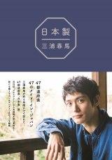 三浦春馬『日本製』(ワニブックス/2020年4月5日発売)