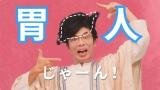 『明治プロビオヨーグルトLG21』WEBムービーに出演する片桐仁