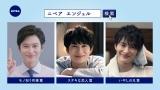 岡田将生が出演する『ニベア エンジェルスキン ボディウォッシュ』のWEB動画