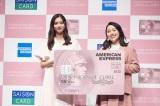 『SAISON ROSE GOLD AMERICAN EXPRESS CARD 発表会』に登場した(左から)新川優愛、丸山礼