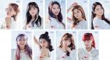 NiziUデビューシングル『Step and a step』発売記念コラボキャンペーンの開催が決定