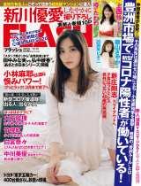『FLASH』12月1日発売号の表紙を飾る新川優愛 (C)光文社/週刊FLASH