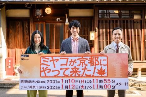 ABCテレビ・テレビ神奈川の連続ドラマ『ミヤコが京都にやって来た!』(左から)藤野涼子、佐々木蔵之介、市川猿之助 (C)ABCテレビ