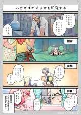 4コマ漫画(C)2020 キメラプロジェクト