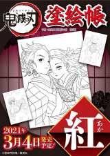 来年3月に発売される『鬼滅の刃』初のぬり絵本