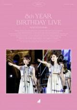 乃木坂46ライブBlu-ray『8th YEAR BIRTHDAY LIVE 2020.2.21〜2.24 NAGOYA DOME』DAY3