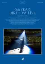 乃木坂46ライブBlu-ray『8th YEAR BIRTHDAY LIVE 2020.2.21〜2.24 NAGOYA DOME』DAY1