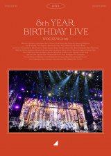 乃木坂46ライブBlu-ray『8th YEAR BIRTHDAY LIVE 2020.2.21〜2.24 NAGOYA DOME』DAY2