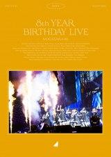 乃木坂46ライブBlu-ray『8th YEAR BIRTHDAY LIVE 2020.2.21〜2.24 NAGOYA DOME』DAY4