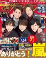 『月刊ザテレビジョン』1月号表紙を飾る嵐