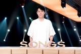 福山雅治、12・12『SONGS』出演