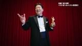 動画内で、佐藤二朗は「ベストぽっちゃリスト賞」を受賞