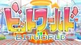 Eテレ『ビットワールド』12月はスペシャル企画2本(C)NHK