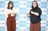 ジェーン・スー、山崎怜奈とトーク