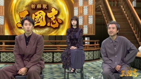 映画『新解釈・三國志』公開記念新解釈バーチャル生配信イベントに出席した(左から)大泉洋、橋本環奈、ムロツヨシ