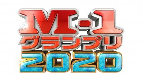 『M-1グランプリ2020』ロゴ(C)M-1グランプリ事務局