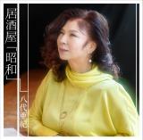 『日本作詩大賞』新人賞2作品をシングルCD化する八代亜紀