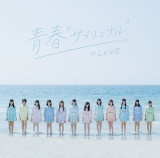 """=LOVE「青春""""サブリミナル""""」(SACRA MUSIC/11月25日発売)"""