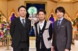 10日放送『櫻井・有吉THE夜会SP』に出演する有吉弘行、嵐の大野智と櫻井翔 (C)TBS