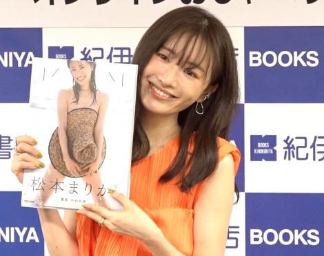 写真集『MM』(マガジンハウス)刊行記者会見に出席した松本まりか (C)ORICON NewS inc.