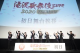 『滝沢歌舞伎 ZERO 2020 The Movie』初日舞台挨拶に登壇したSnow Man