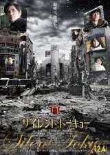 映画『サイレント・トーキョー』本ポスター(C)2020 Silent Tokyo Film Partners