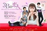 ABCテレビ・テレビ朝日で1月スタートの新ドラマ『3Bの恋人』メインビジュアル(C)ABCテレビ