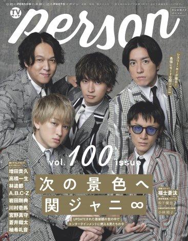 『TVガイドPERSON』の表紙を務める関ジャニ∞ (C)東京ニュース通信社