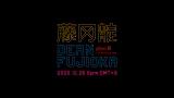 "『DEAN FUJIOKA Live Streaming 2020 ""Plan B""』ロゴ"