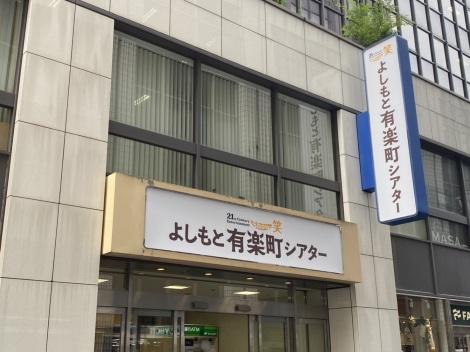 よしもと有楽町シアター (C)ORICON NewS inc.