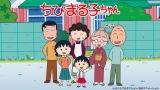 アニメ『ちびまる子ちゃん』ビジュアル
